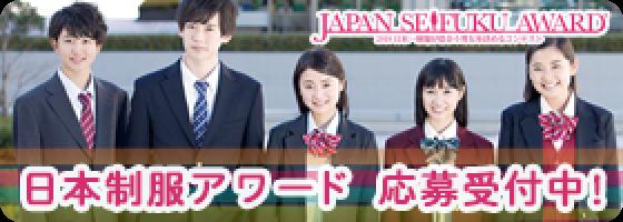 第3回Seifuku Awardエントリーは9月30日まで!