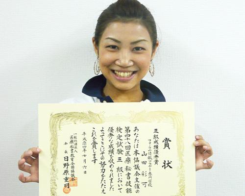 第48回医療秘書技能検定で成績優秀賞を受賞した山田彩可さん
