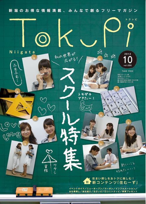 Tokupi(2012年10月号)のスクール特集