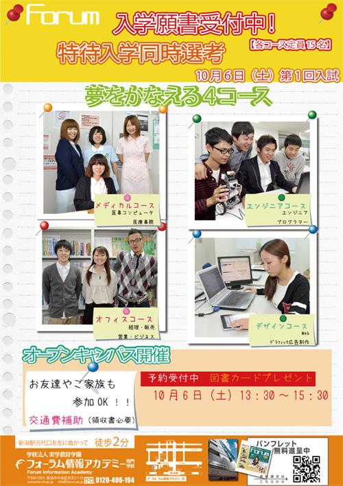 第1回入試・特待選考会、入学願書受付中!