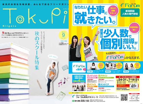 Tokupi2013年9月号 秋のスクール特集