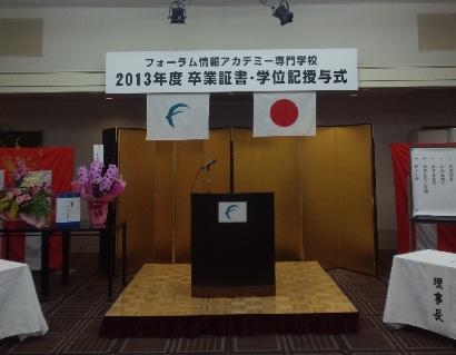 2014年3月7日(金)、2013年度卒業証書・学位記授与式を挙行しました。