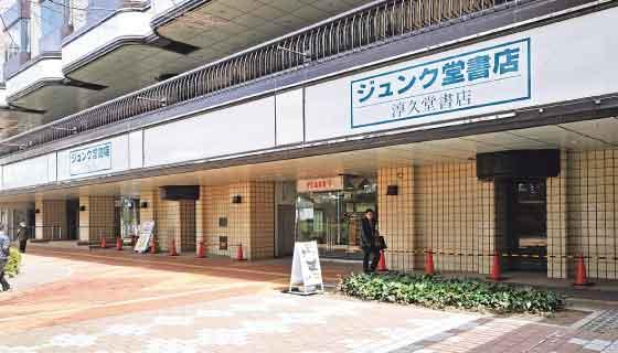 ジュンク堂書店新潟店