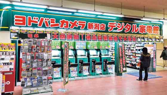 ヨドバシカメラ新潟店