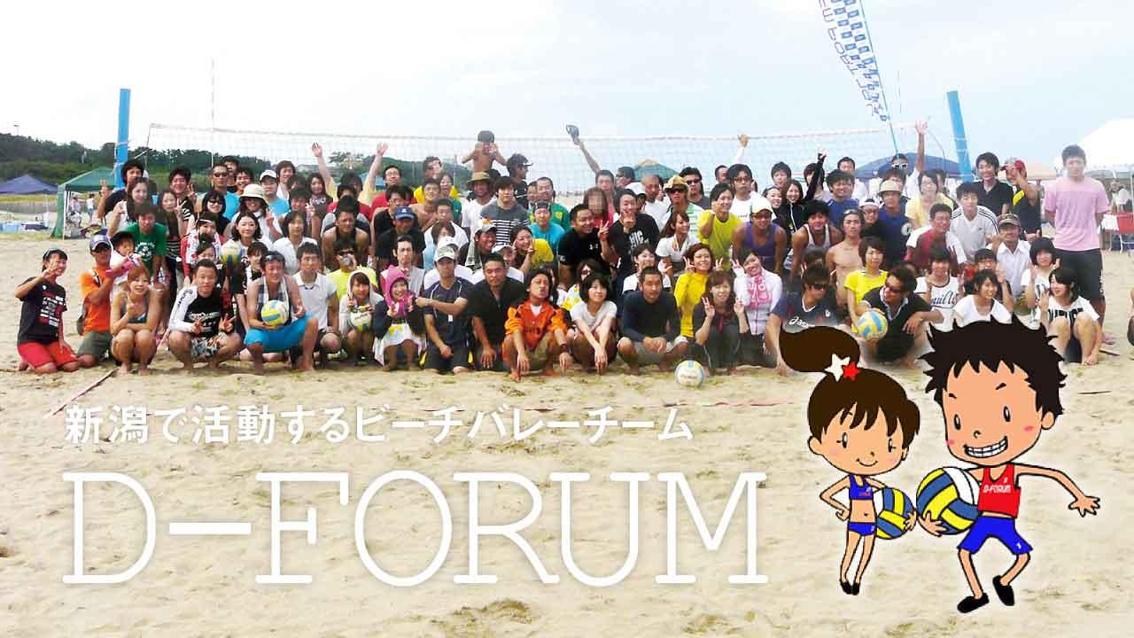 新潟のビーチバレーボールチーム D-FORUM