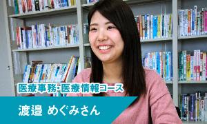 医療事務・医療情報コース学生インタビュー 渡邉めぐみさん