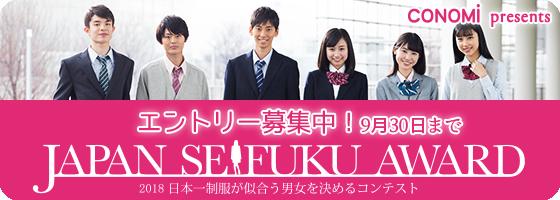CONOMi 第5回日本制服アワード