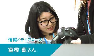 販売ビジネスコース学生インタビュー 富樫藍さん