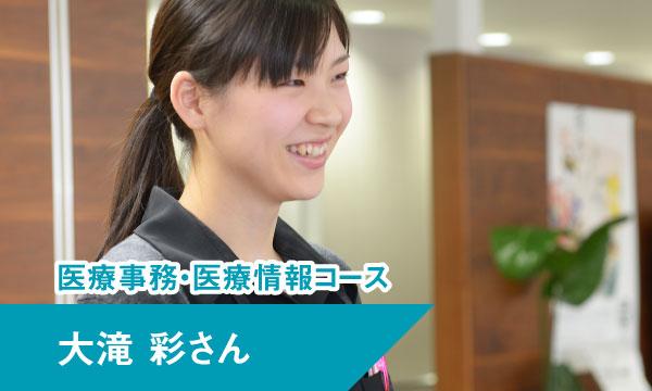 医療事務・医療情報コース卒業生インタビュー 大滝 彩さん