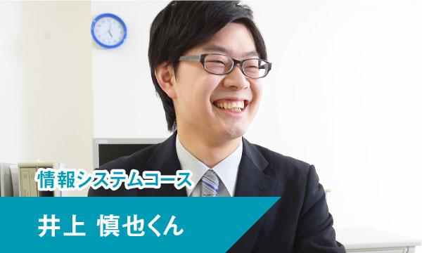 情報システムコース卒業生インタビュー 井上 慎也さん