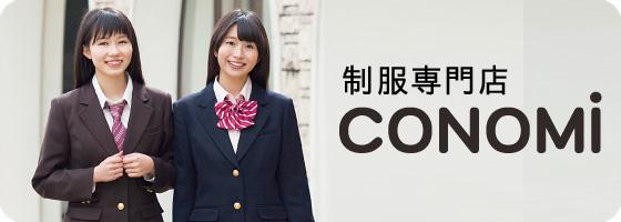 制服専門店 CONOMi