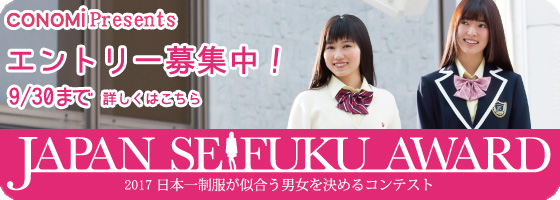 CONOMi Presents JAPAN SEIFUKU AWARD 2017