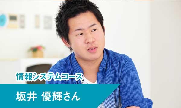 情報システムコース学生インタビュー 坂井優輝さん