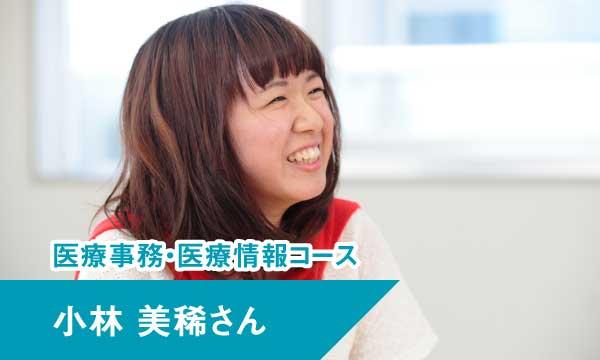 医療事務・医療情報コース学生インタビュー 小林美稀さん