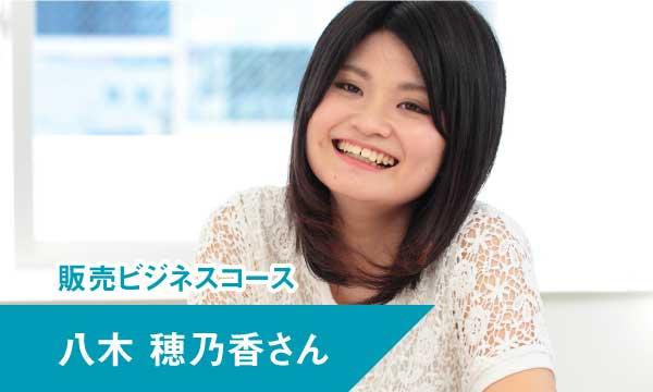 販売ビジネスコース学生インタビュー 八木穂乃香さん