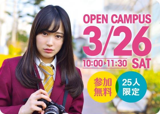 情報メディアコース新設記念 スペシャルトークショー開催!