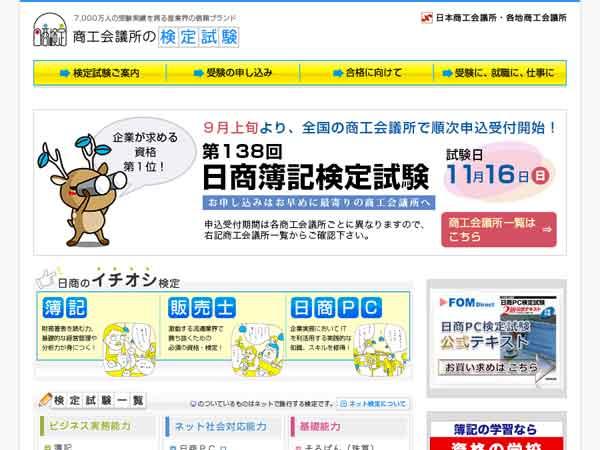 日商簿記検定Webサイト