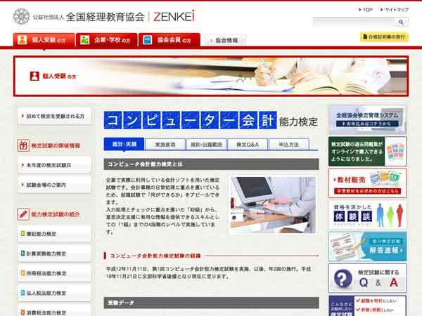 コンピュータ会計能力認定検定Webサイト