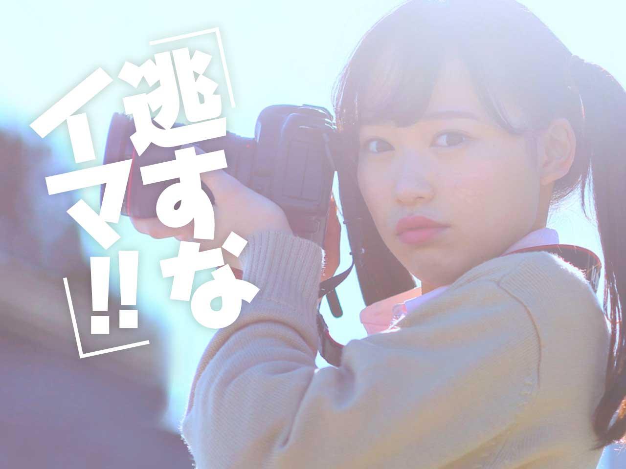「逃すな、イマ!!」第1回 高校生デジタルフォトコンテスト
